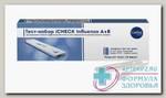 Тест на выявление вирусов гриппа А и В в респираторных выделениях человека N 1