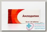 Амлодипин тб 10мг N 20