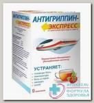 Антигриппин экспресс пор д/пригот р-ра д/внутр прим малина 13,1г N 9