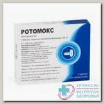 Ротомокс тб п/о плен 400 мг N 5