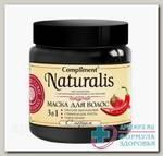 COMPLIMENT Naturalis маска д/волос 3в1 с перцем 500 мл N 1