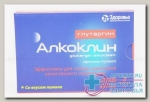 Алкоклин глутаргин пор д/приг р-ра 1г N2