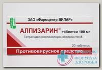 Алпизарин тб 100 мг N 20