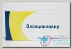 Валацикловир тб п/о 500 мг N 10