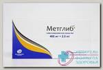 Метглиб Канон тб п/о плен 400мг+2,5 мг N 40
