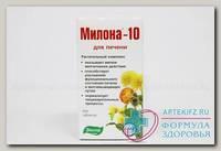 Милона - 10 д/печени тб N 100