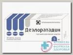 Дезлоратадин тб п/о пелен 5 мг N 10
