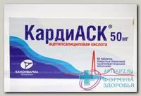КардиАСК тб п/о плен кишечнораств 50 мг N 60