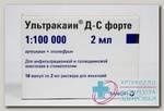 Ультракаин Д-С р-р д/ин амп 2мл N 10