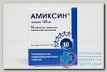 Амиксин тб п/о плен 125мг N 10