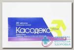 Касодекс тб п/о плен 150 мг N 28