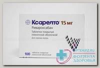 Ксарелто тб п/о плен 15 мг N 100