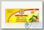 Звездочка тб д/рассас мед/лимон N 18