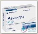 Максигра тб п/о плен 50 мг N 1