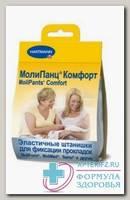 Hartmann molipants comfort эласт штанишки L 80-120 см N 1