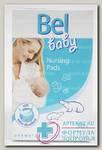 Bel Baby вкладыши в бюстгалтер д/кормящих матерей N 30