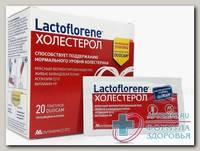 Lactoflorene холестерол пакет БАД N 20