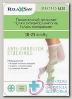 Relaxsan AE 20 чулки антиэмболические белые 18-23 mmHg р XL (M0370A) N 1