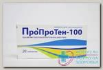 Пропротен-100 тб N 20
