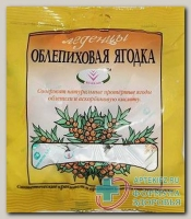 Леденцы облепиховая ягодка 50г N 1
