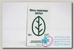 Мяты лист Здоровье пачка 50г N 1