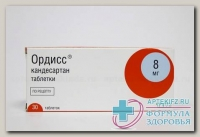Ордисс тб 8 мг N 30