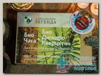 Байкальская легенда набор Оптимум премиум(БиоЧага пор 13гN 2+БиоДигидрокверцетин пор 5г N1)N1