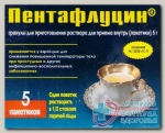 Пентафлуцин гран д/пригот р-ра 5г пак N 5