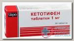 Кетотифен тб 1мг N 30