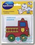 Курносики игрушка-книжка с пищалкой машинки /27079/ N 1