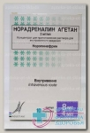 Норадреналин Агетан конц д/пригот р-ра в/в введ 2мг/мл амп 4 мл N 10 (д/ЛПУ)