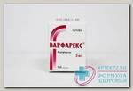 Варфарекс тб 5 мг N 100