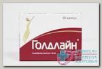 Голдлайн капс 15 мг N 30