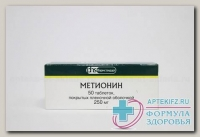 Метионин тб 250мг N 50