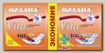 Милана Vita прокладки ультратонкие софт в инд уп N 20