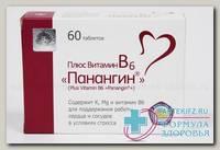 Панангин плюс Витамин В6 тб N 60