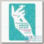 СETTUA Увлажняющая маска для рук перчатки N 1