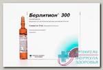Берлитион 300ЕД амп 12мл N 5