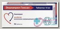 Эналаприл Гексал табл. 10 мг N50