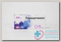 Парацетамол Фармстандарт тб 500 мг N 20