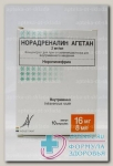 Норадреналин агетан р-р 2мг/мл 8мл амп N 10
