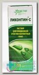 Ликонтин-С р-р д/ежедн очистки линз 18мл N 1