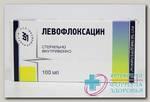 Левофлоксацин р-р д/инф 5мг/мл 100 мл N 1