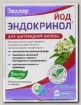Йод Эндокринол 150 мг капс N 30
