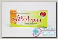 АнтиХолестерин тб N 30