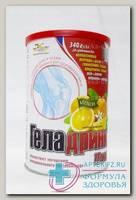 Геладринк плюс пор д/пригот напитка апельсин 340г N 1