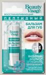 BeautyVisage бальзам д/губ пептидный восстанавливающ 5в1 N 1
