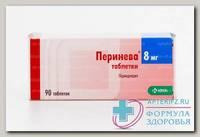 Перинева (периндоприл) тб 8 мг N 90