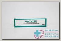 Оксолиновая мазь 3% 10г N 1