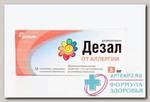 Дезал тб п/о плен 5 мг N 10